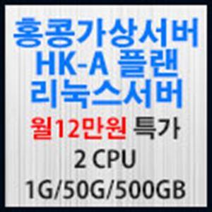 Picture of 홍콩가상서버-A/리눅스서버