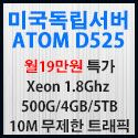 Picture of 미국서버 Atom D525