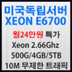 Picture of 미국서버 E6700