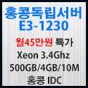 Picture of 홍콩서버 E3-1230