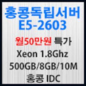 Picture of 홍콩서버 E5-2603