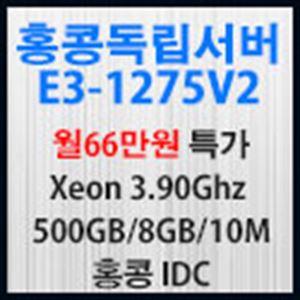 Picture of 홍콩서버 E3-1275v2