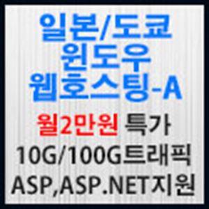 Picture of 일본웹호스팅-윈도우A플랜