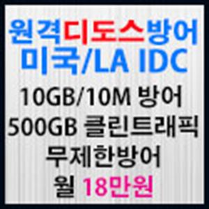 Picture of DDos방어-A 플랜 (월180.000원)