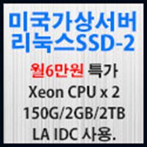 Picture of 미국가상서버 리눅스SSD-2