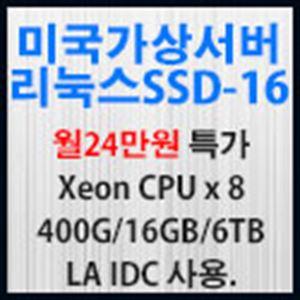 Picture of 미국가상서버 리눅스SSD-16