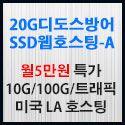 Picture of 20GB 디도스방어 SSD미국웹호스팅-A