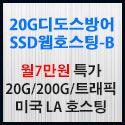Picture of 20GB 디도스방어 SSD미국웹호스팅-B