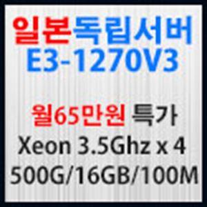 Picture of 일본서버 E3-1270v3