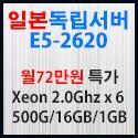 Picture of 일본서버 E5-2620 / 16GB