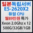 Picture of 일본서버 E5-2620 x 2 (듀얼CPU)