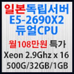 Picture of 일본서버 E5-2690x2(듀얼CPU)