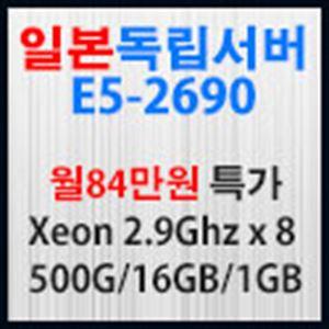 Picture of 일본서버 E5-2690