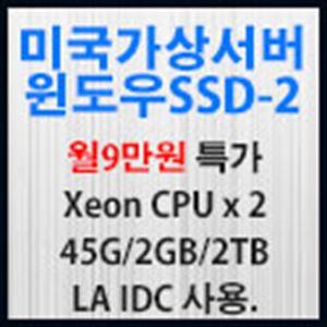 Picture of 미국가상서버 윈도우 SSD-2