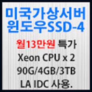 Picture of 미국가상서버 윈도우 SSD-4