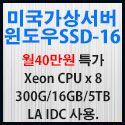 Picture of 미국가상서버 윈도우 SSD-16