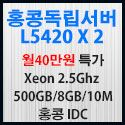 Picture of 홍콩서버 L5420 x 2