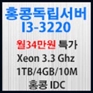 Picture of 홍콩서버 I3-3220