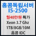 Picture of 홍콩서버 I5-2500