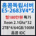 Picture of 홍콩단독서버 E5-2683v4 x 2