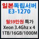 Picture of 일본서버 E3-1270 16G