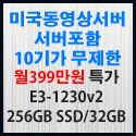 Picture of 10G 무제한 동영상 마국서버임대