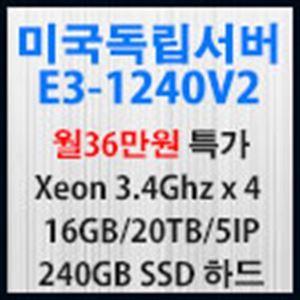 Picture of 미국서버 E3-1240v2