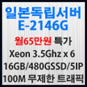 Picture of 일본헥사코어서버 E-2146G
