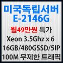 Picture of 미국헥사서버 E-2146G