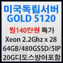 Picture of 미국 테트라데카서버 Gold 5120