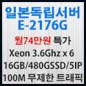 Picture of 일본헥사코어서버 E-2176G