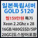 Picture of 일본 테트라데카서버 Gold 5120