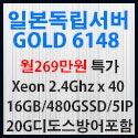Picture of 일본 이코사서버임대 Gold 6148