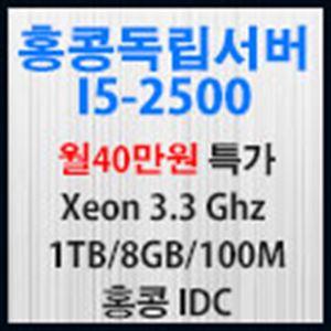 Picture of 홍콩서버 쿼드코어 I5-2500