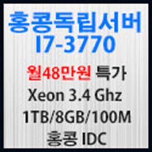Picture of 홍콩서버 i7-3770