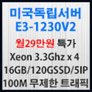 Picture of 미국서버 E3-1230v2