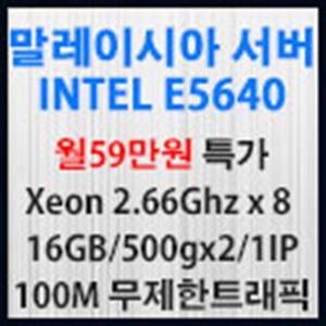 Picture of 말레이시아 서버 E5640