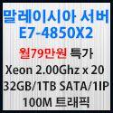 Picture of 말레이시아 서버 E7-4850 x 2
