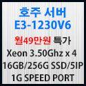Picture of 호주서버  호스팅 E3-1230v6