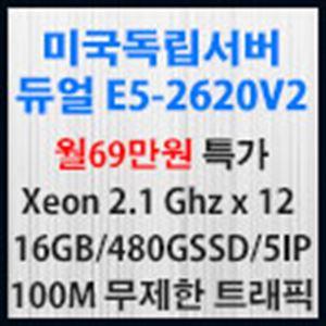 Picture of 미국헥사코어서버 E5-2620v2