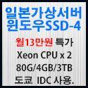 Picture of 일본가상서버 윈도우 SSD-4