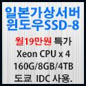 Picture of 일본가상서버 윈도우 SSD-8