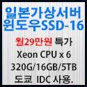 Picture of 일본가상서버 윈도우 SSD-16