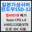 Picture of 일본가상서버 윈도우 SSD-32
