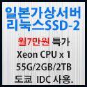 Picture of 일본가상서버 리눅스 SSD-2