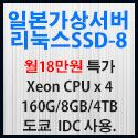 Picture of 일본가상서버 리눅스 SSD-8