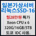 Picture of 일본가상서버 리눅스 SSD-16