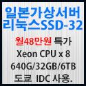 Picture of 일본가상서버 리눅스 SSD-32