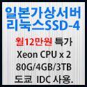 Picture of 일본가상서버 리눅스 SSD-4