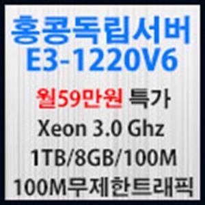 Picture of 홍콩서버 E3-1220v6